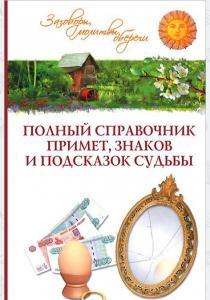 Полный справочник примет, знаков и подсказок судьбы