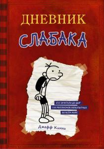Дневник Слабака