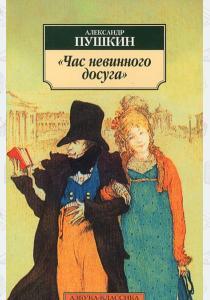 Пушкин Час невинного досуга