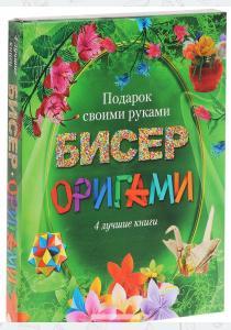 Адамчик Бисер, оригами. Подарок своими руками (комплект из 4 книг)