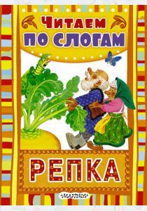 Ушинский Репка