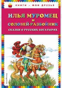 Илья Муромец и Соловей-разбойник