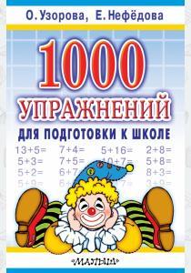 Нефедова 1000 упражнений для подготовки к школе
