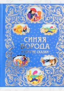 Синяя Борода и другие сказки