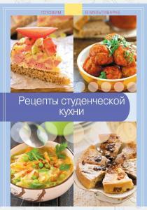 Жук Рецепты студенческой кухни