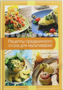 Рецепты праздничного стола для мультиварки