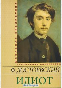 Достоевский Идиот
