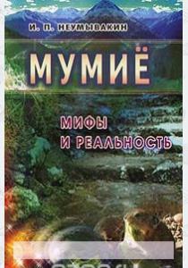 Неумывакин Мумие: Мифы и реальность