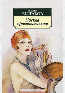 Булгаков Москва краснокаменная