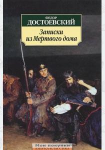 Достоевский Записки из Мертвого дома