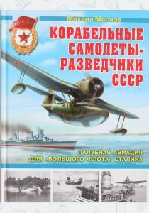 Корабельные самолеты-разведчики СССР. Палубная авиация для Большого флота Сталина