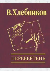 Велимир Хлебников Перевертень