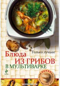 Савинова Блюда из грибов в мультиварке