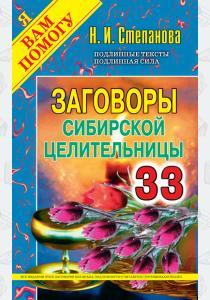 Степанова Заговоры сибирской целительницы. Выпуск 33