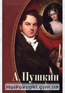 Пушкин Евгений Онегин. Драмы. Поэмы. Сказки