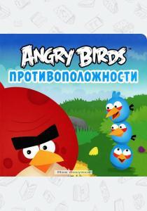Angry Birds. Противоположности Angry Birds