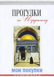 Прогулки по Иерусалиму
