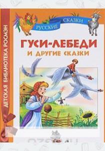 Гуси-лебеди и другие сказки