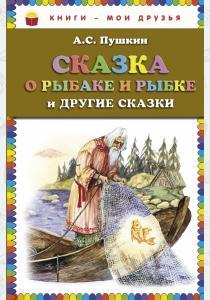 Пушкин Сказка о рыбаке и рыбке и другие сказки