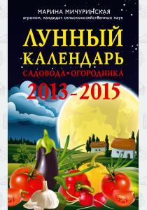 Марина Мичуринская Лунный календарь садовода-огородника 2013-2015