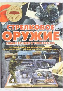 Ликсо Стрелковое оружие. Самое лучшее и уникальное