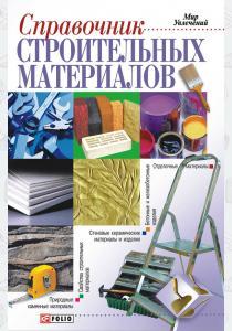 Владимир Онищенко Справочник строительных материалов