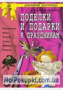 Ирина Анатольевна Агапова Поделки и подарки к праздникам
