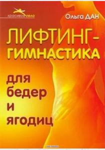 Ольга Дан Лифтинг-гимнастика для бедер и ягодиц