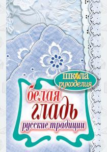 Белая гладь. Русские традиции
