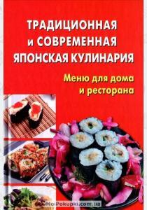 Традиционная и современная японская кулинария. Меню для дома и ресторана