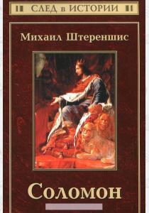 Штереншис Михаил Соломон