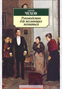 Чехов Руководство для желающих жениться