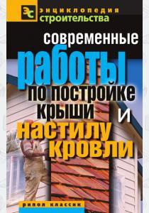 Валентина Назарова Современные работы по постройке крыши и настилу кровли
