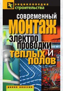 Современный монтаж электропроводки и теплых полов