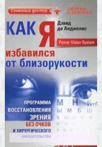 Как я избавился от близорукости. Программа восстановления зрения без очков и хирургического вмешател