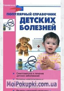 Популярный справочник детских болезней