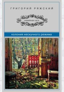 Григорий Викторович Ряжский Колония нескучного режима