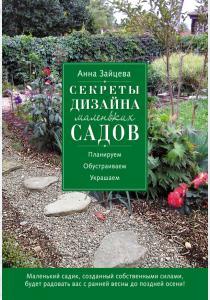 Зайцева Анна Анатольевна Секреты дизайна маленьких садов