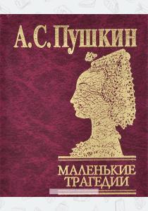 Пушкин Маленькие трагедии