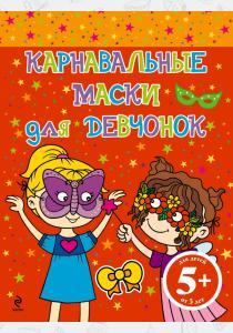 5+ Карнавальные маски для девчонок