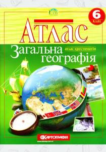 Атлас: Загальна географія: 6 клас
