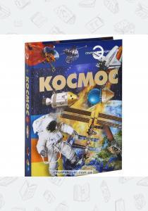 Детская энциклопедия Детская энциклопедия