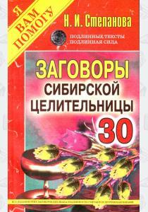 Степанова Заговоры сибирской целительницы - 30