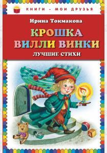 Токмакова Крошка Вилли Винки. Лучшие стихи