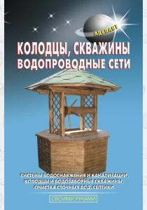 Самойлов Колодцы, скважины, водопроводные сети