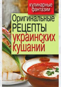 Рипол Оригинальные рецепты украинских кушаний