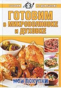 Егорова Готовим в микроволновке и духовке том 6