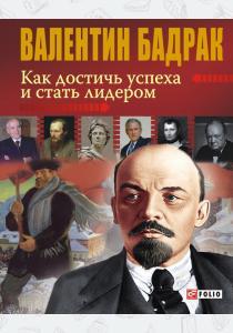 Валентин Владимирович Бадрак Как достичь успеха и стать лидером