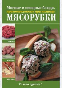 Мясные и овощные блюда, приготовленные при помощи мясорубки