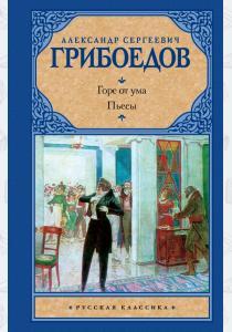 Грибоедов Александр Сергеевич Горе от ума